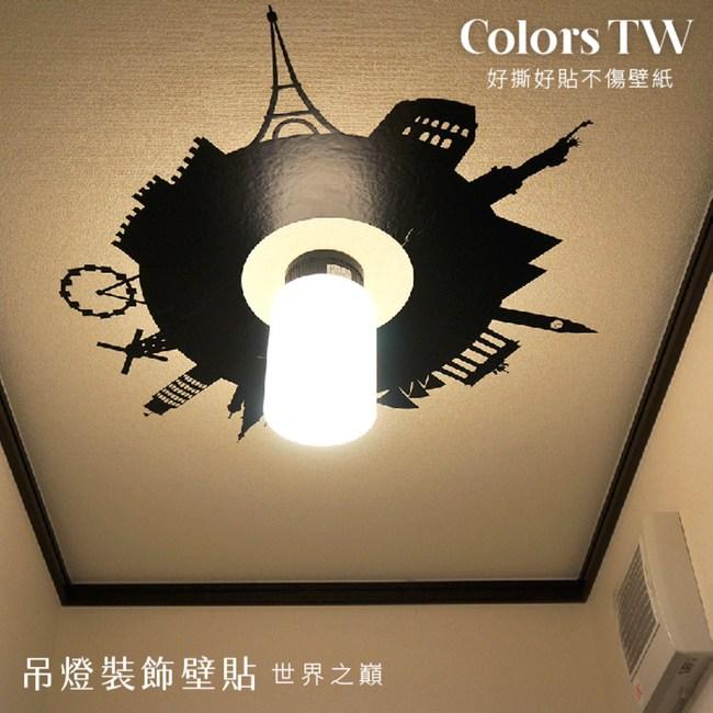 【Colors】WD-107 世界頂端 燈飾壁貼 藝術壁貼 創意壁貼