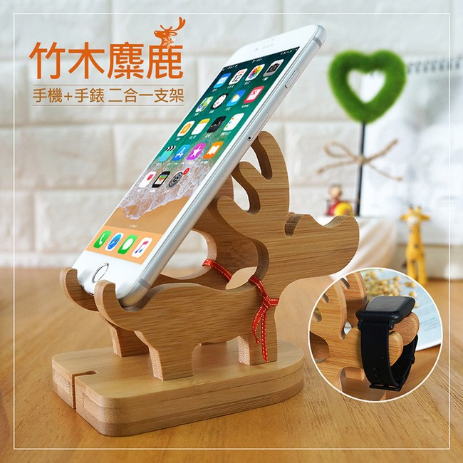 麋鹿桌面懶人手機支架 小鹿桌面支架 懶人支架 交換禮物