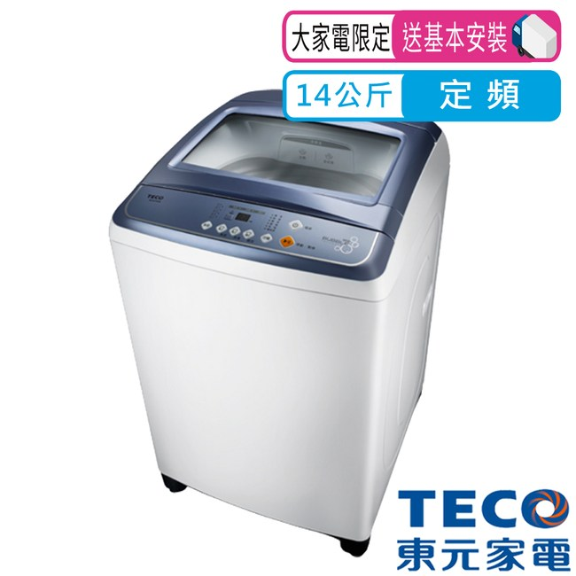 【TECO東元】14公斤人工智慧超音波定頻洗衣機W1417UW