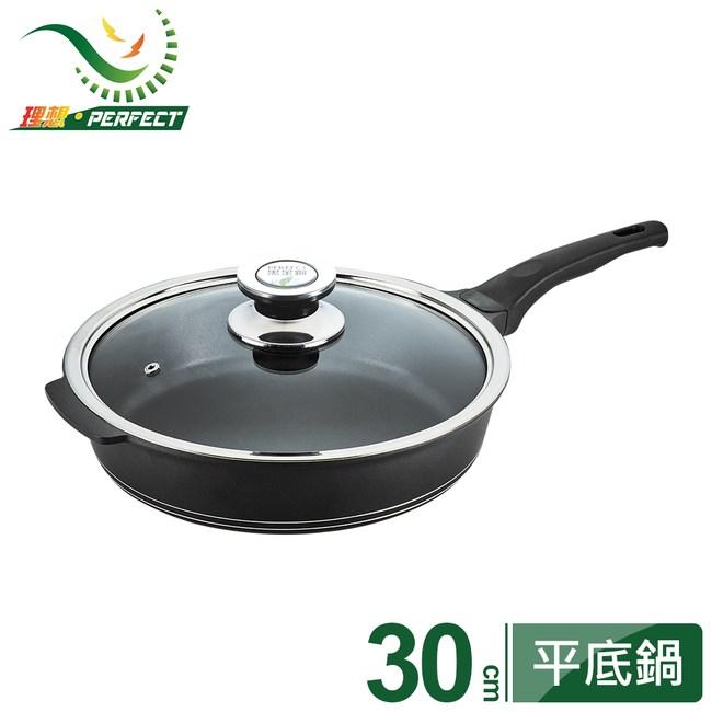 【PERFECT 理想】日式黑金剛深型平底鍋30cm(附蓋)30cm
