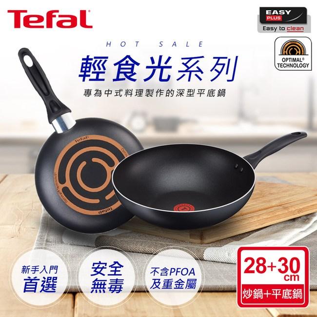 Tefal 法國特福 輕食光系列28CM+30CM不沾平底鍋