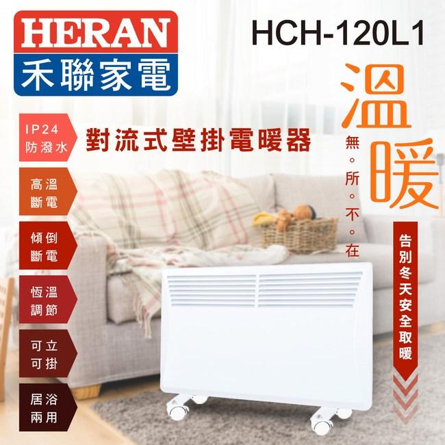 HERAN禾聯對流式電暖器 HCH-120L1
