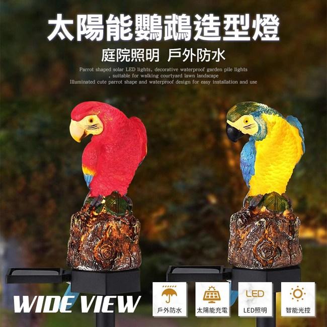 【WIDE VIEW】太陽能鸚鵡造型景觀燈庭院燈(JB-001)