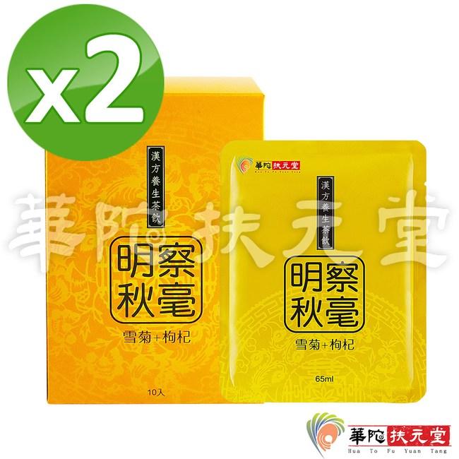 華陀扶元堂-雪菊枸杞飲2盒(10包/盒)