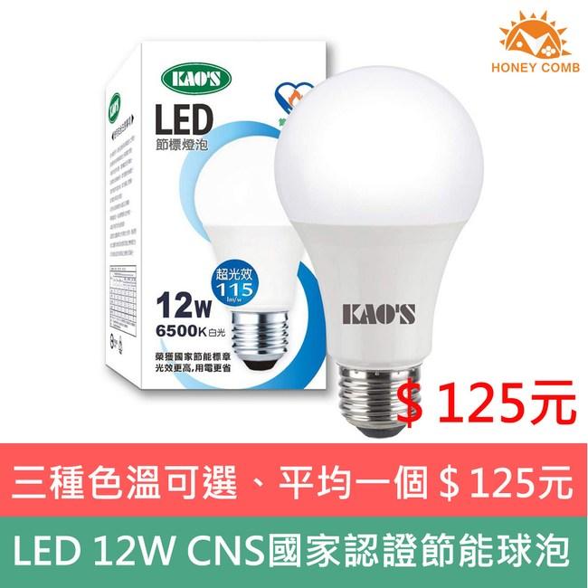 HONEY COMB KAO LED 12WCNS國家認證節能球泡白光6500K