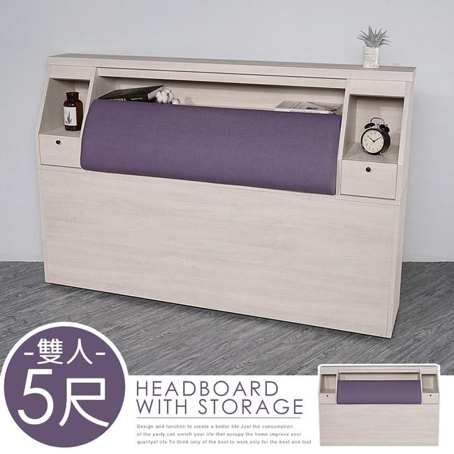 Homelike 柏得收納床頭箱-雙人5尺