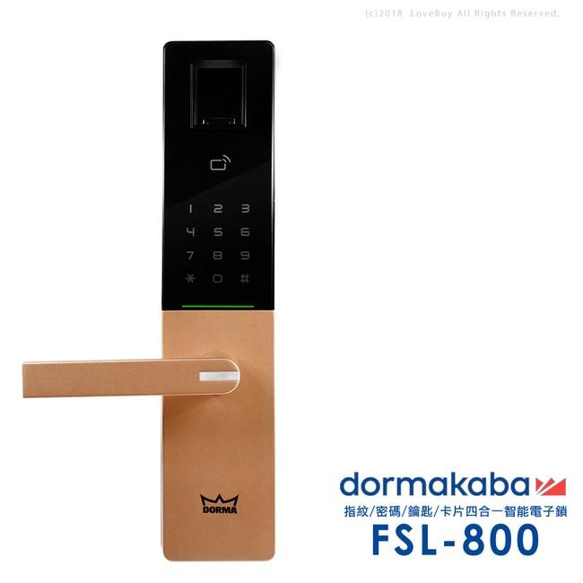dormakaba電子門鎖(FSL-800)(安裝費另計) 香檳金