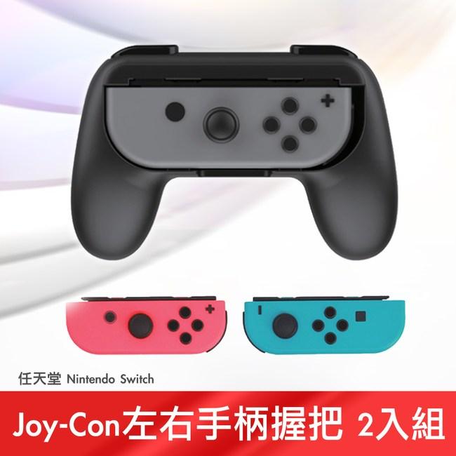 任天堂 Switch Joy-Con左右手柄握把 2入組/黑