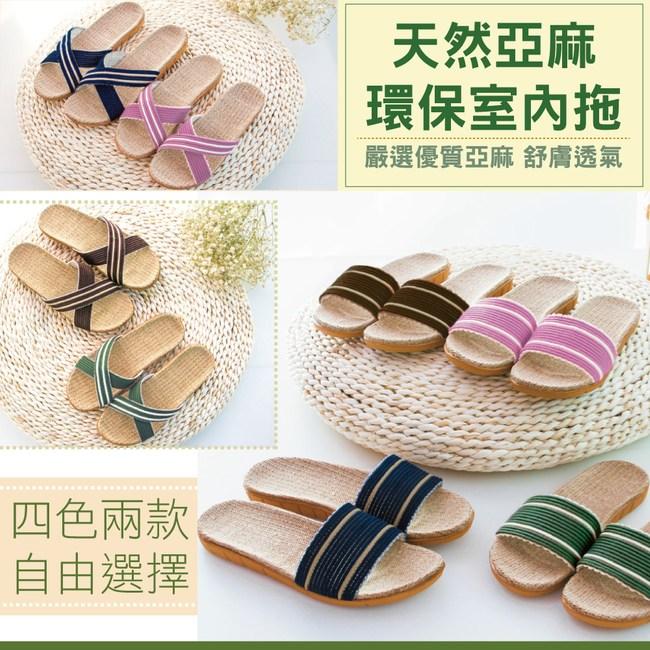 【LASSLEY】天然環保亞麻拖鞋 交叉款-橡皮紅35/3