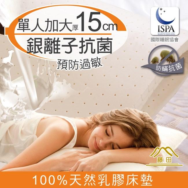 【日本藤田】Ag+銀離子抗菌舒柔天然乳膠床墊15cm(單人加大)