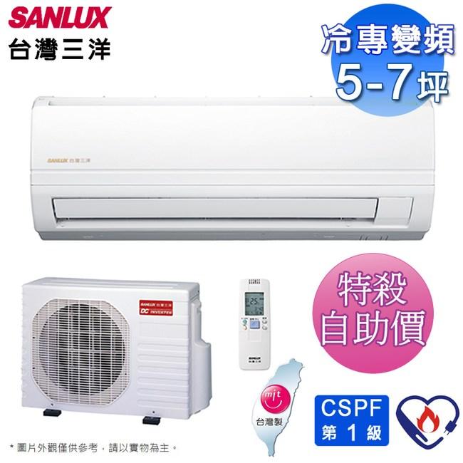 台灣三洋5-7坪精品變頻冷氣SAC-36V7+SAE-36V7~自助價
