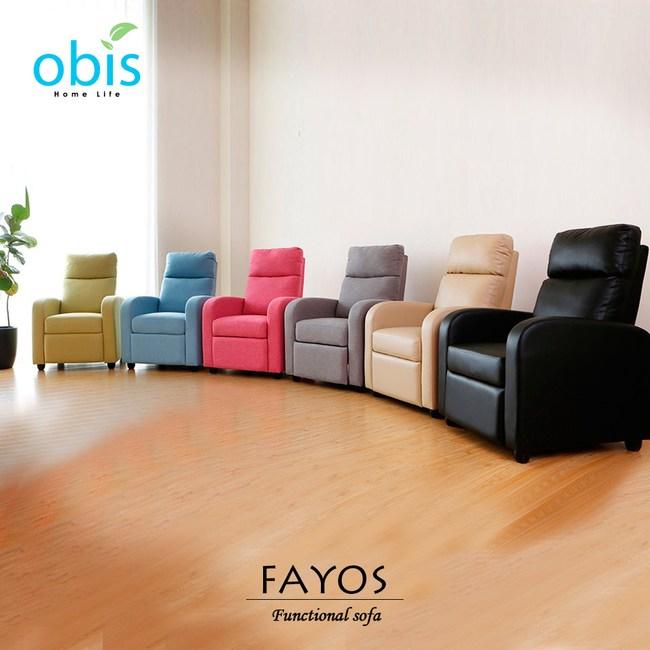 【obis】FAYOS多功能單人布沙發-藍色