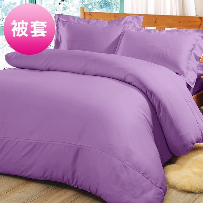 澳洲Simple Living 雙人600織台灣製埃及棉被套(丁香紫)雙人
