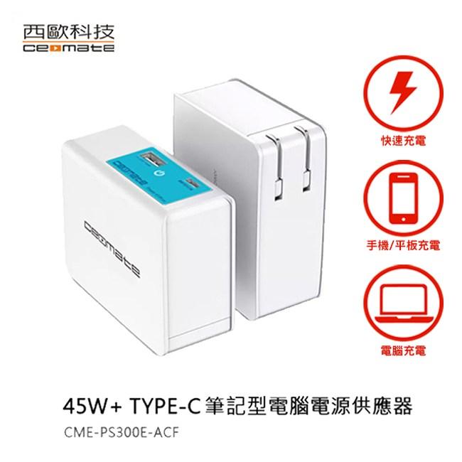 西歐科技 USB TYPE-C 筆電電源供應器