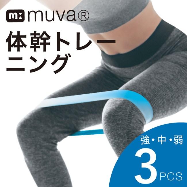 【muva】繽紛迷你彈力帶組 (3入) ~強健肌力、三種強度訓練