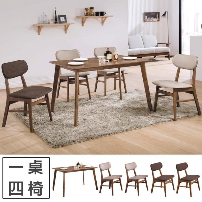 Homelike 坎凱4尺胡桃餐桌椅組(一桌四椅)一桌四椅(皮餐椅)