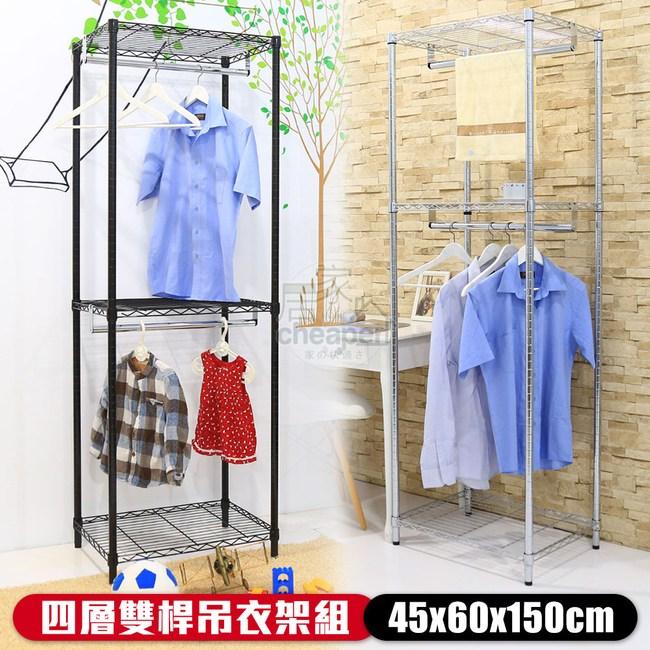 【居家cheaper】45X60X150CM三層雙桿吊衣架組(無布套)烤漆黑