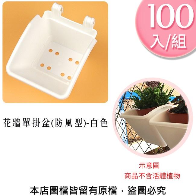 花牆單掛盆(防風型)-白色100入/組