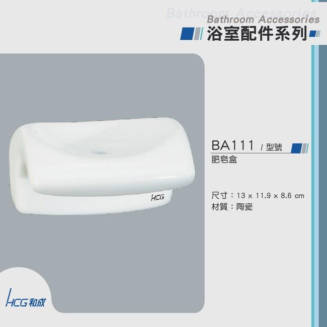和成 HCG 肥皂盤 BA111 陶瓷白色白色