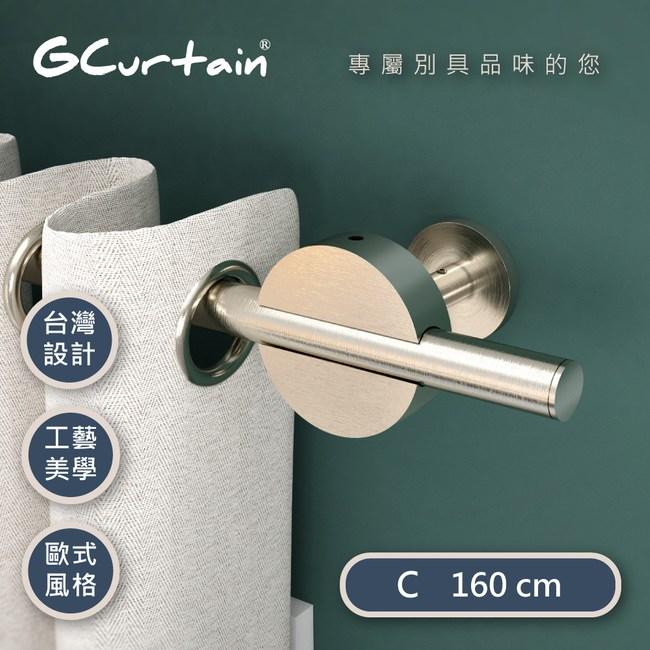 圓形廣場 流線造型金屬窗簾桿套件組 (160cm) #GCZH023砂線鎳