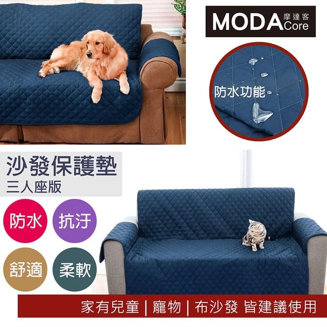 摩達客 居家防水防髒沙發墊(三人座/深藍色)保護墊三人座
