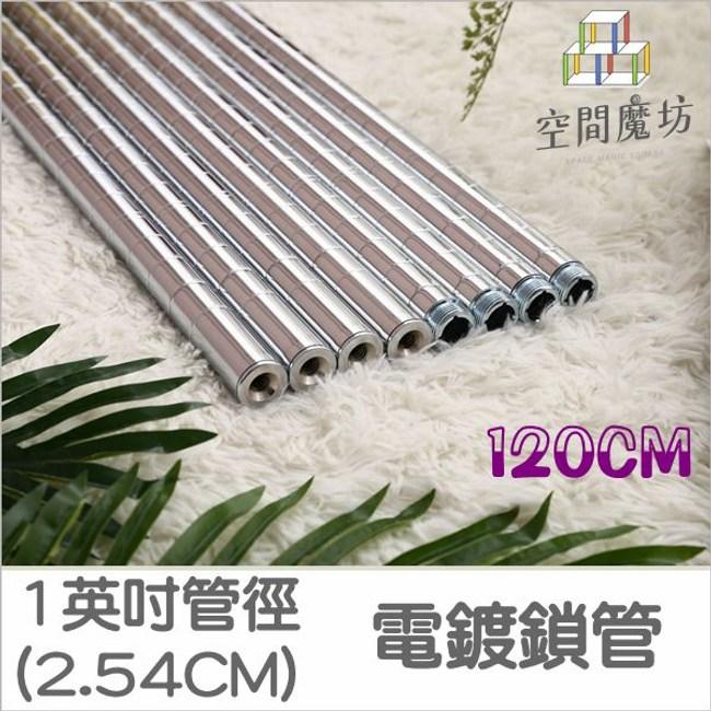 【空間魔坊】120公分 電鍍一英吋 鎖管(四支) 【配件區】鐵架配件