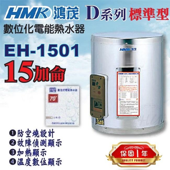 《HMK鴻茂》數位標準型電能熱水器15加侖EH-1501 直掛式電熱