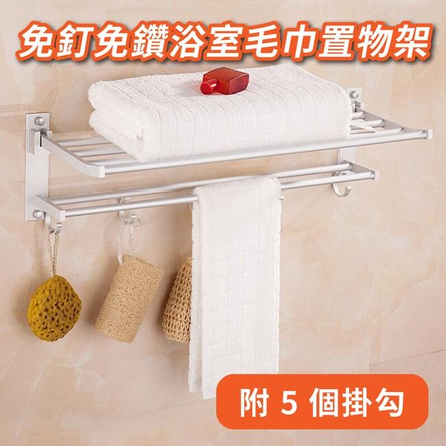 【媽媽咪呀】日本熱銷免釘免鑽浴室毛巾置物架1入