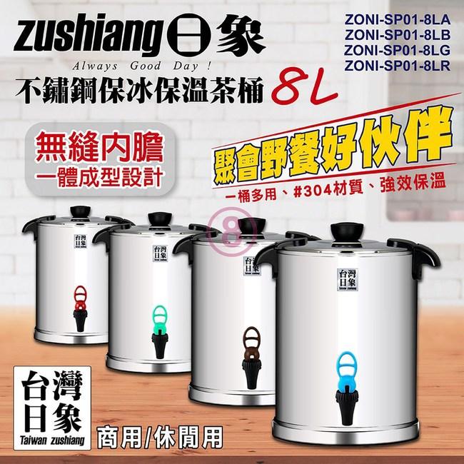 日象 8公升不鏽鋼保冰保溫茶桶 ZONI-SP01-8L
