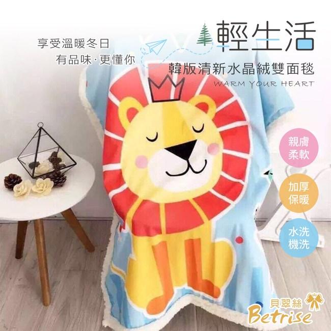 【Betrise小獅子】輕生活 韓版清新印花水晶絨雙面毯150X200