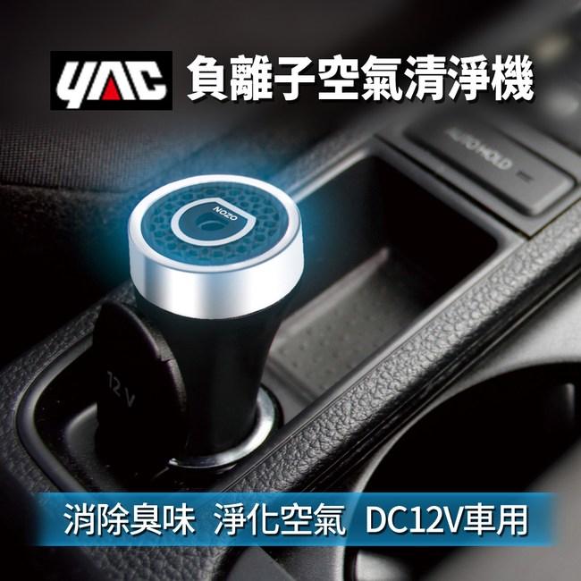 YAC 負離子空氣清淨機 (CD-145)