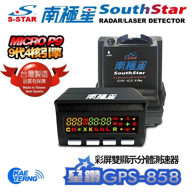【南極星】GPS-858 彩屏雙顯示分體測速器