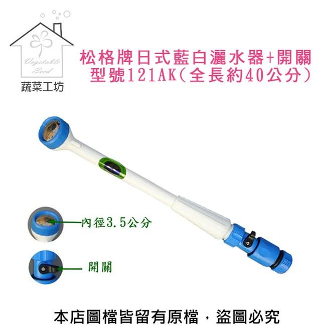 松格牌日式藍白灑水器 開關(型號121AK)