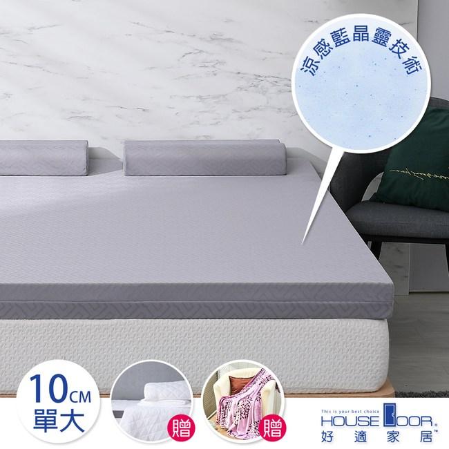 House Door防蚊防螨10cm藍晶靈涼感記憶床墊保潔超值組-單大復刻灰