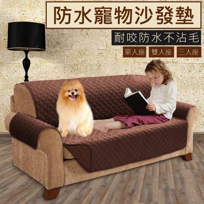 【媽媽咪呀】防貓抓皮沙發保護墊/寵物防水不沾毛隔尿沙發保護套-雙人座米色 雙人座