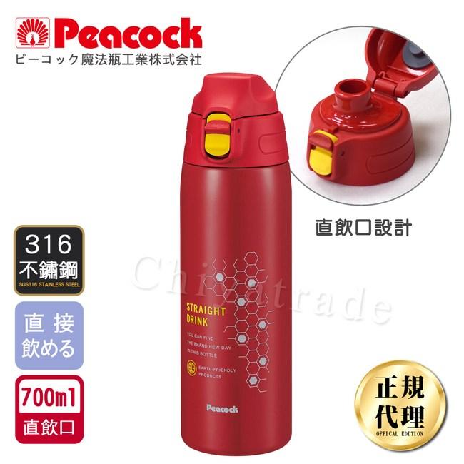 【日本孔雀Peacock】運動暢快彈蓋式316不鏽鋼保溫杯0.7L-紅