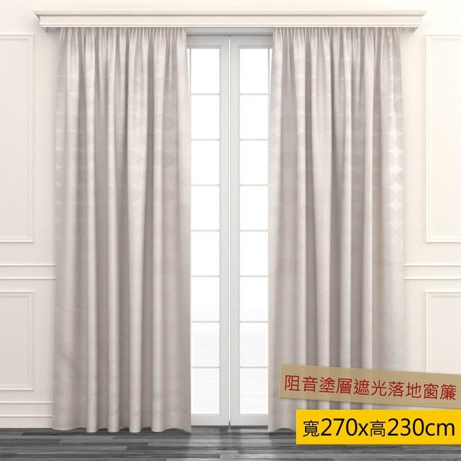 HOLA 圓媛緹花阻音塗層遮光落地窗簾 270x230cm 卡其色