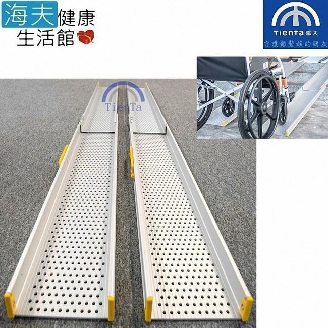 【海夫】添大興業 斜坡板 縮縮軌道式/鋁合金(TT2-18-210)