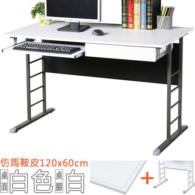 Homelike 馬克120cm辦公桌加厚桌面-附抽屜.鍵盤架 桌面-白 /腳-白