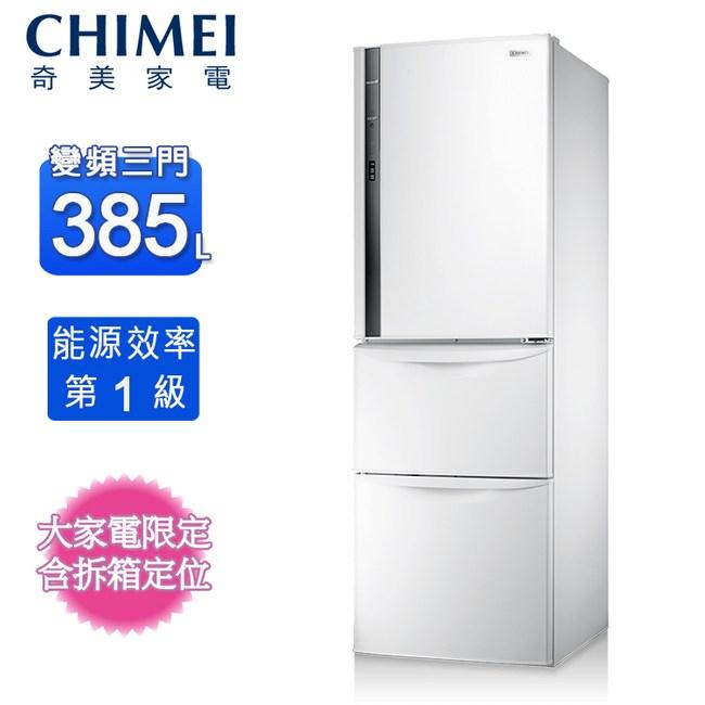 奇美385公升直流變頻三門電冰箱 UR-P38VC1~含拆箱定位