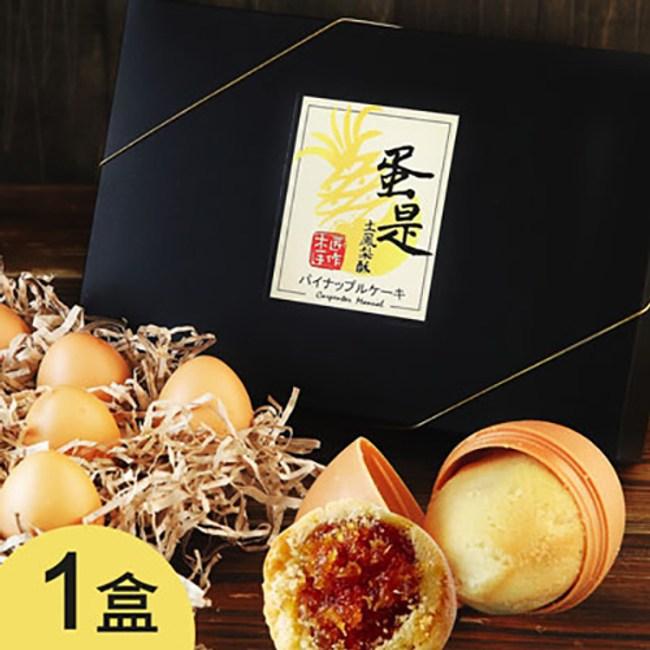 木匠手作 蛋是鳳梨酥禮盒(50g*10顆/盒)