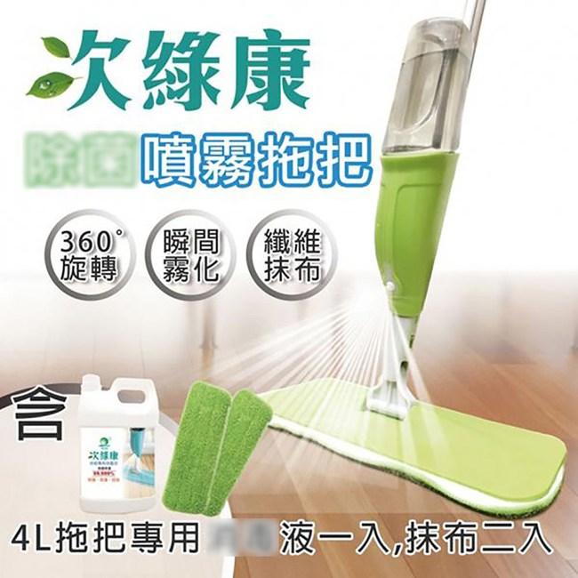 【次綠康】次氯酸噴霧拖把+4L地板清潔液x1瓶+布x2條