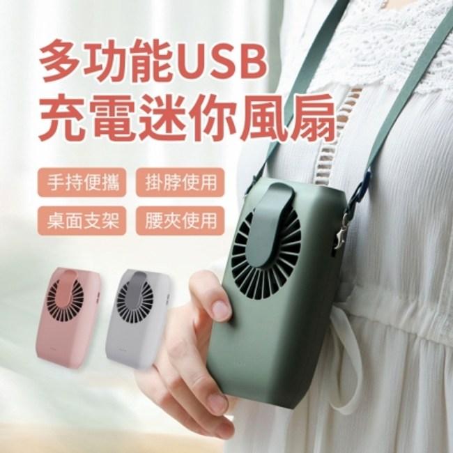 多功能 USB充電迷你風扇 附掛繩 手持風扇 隨身風扇 迷你風扇 小風白色