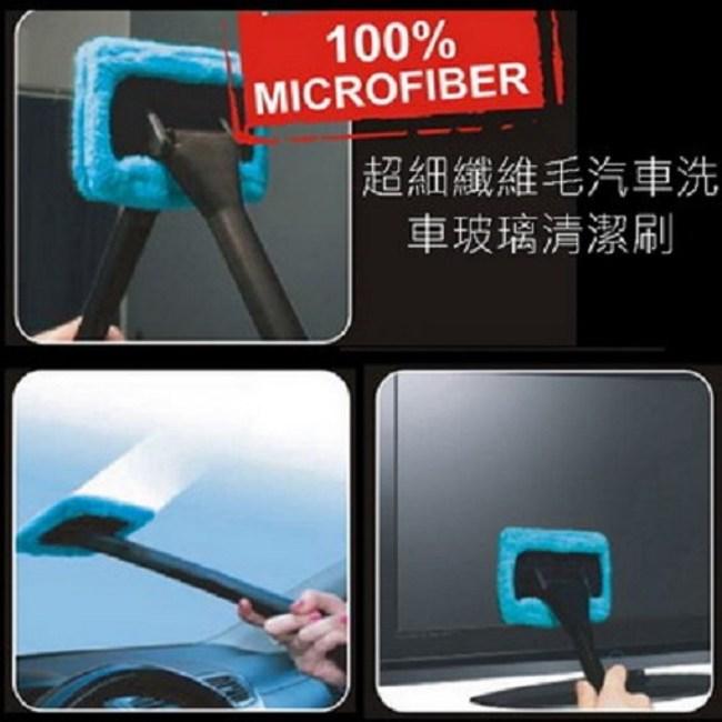 車窗玻璃清潔刷