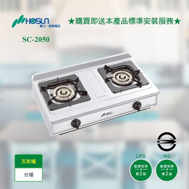 【豪山】SC-2050雙口台爐_桶裝瓦斯