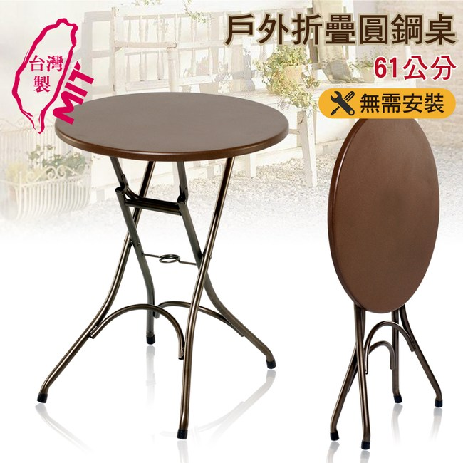 【G+居家】MIT 戶外折疊圓鋼桌-咖啡色(61公分)