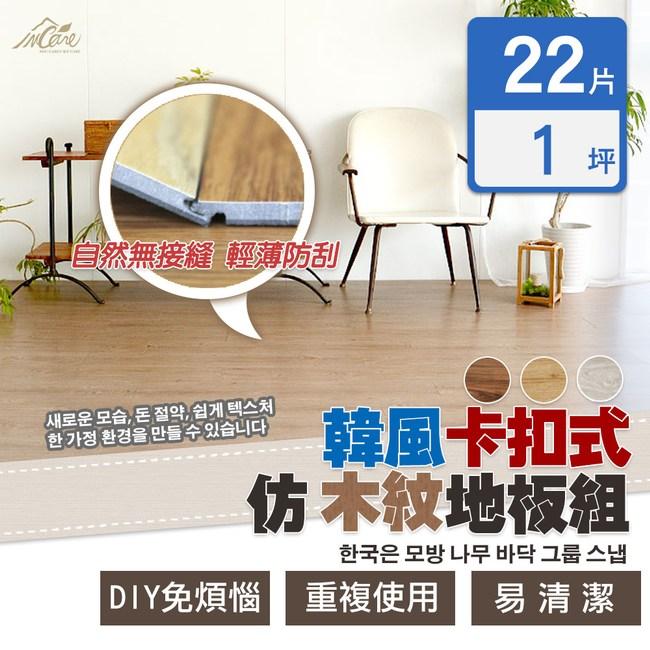 Incare北歐仿木DIY防滑隔音地板(22片/龍眼木)
