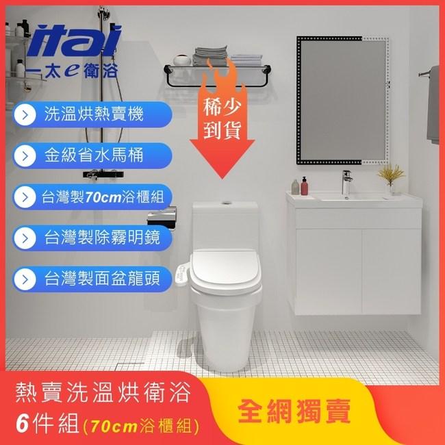 ITAI 一太e衛浴★熱賣洗溫烘衛浴6件組(瓷盆浴櫃70公分)
