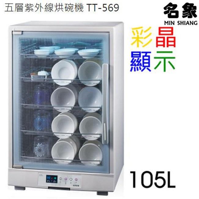MIN SHIANG名象五層營業用紫外線烘碗機 TT-569~台灣製