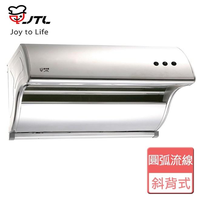 【喜特麗】斜背式排油煙機 JT-1732L - 90公分